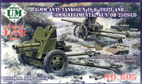 обзорное фото 45mm Antitank gun 19-K (1932) and 76mm Regimental gun OB-25 (1943) Артиллерия 1/72